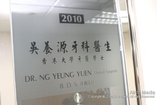 Dentist-mongkok-ng-yeung-yuen