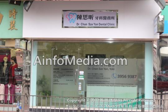 Dr-chan-sze-yan-tsuen-wan-dental-clinic-00