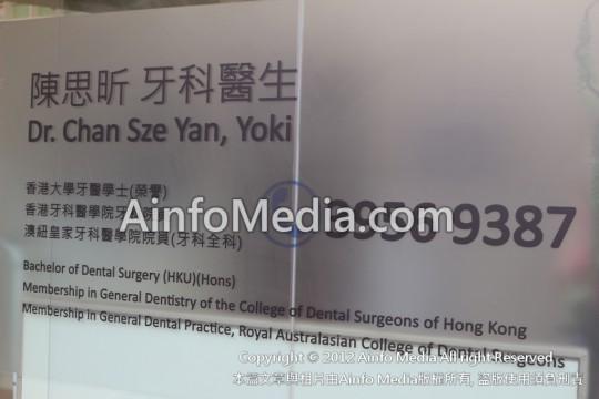 Dr-chan-sze-yan-tsuen-wan-dental-clinic-99